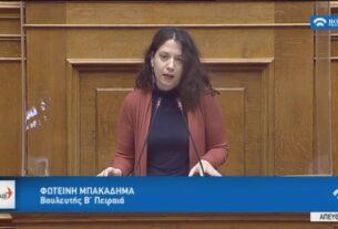 ΜΕΡΑ25: Η βουλευτής Β' Πειραιά Φωτεινή Μπακαδήμα στηρίζει τους εργαζόμενους στο Κρατικό Νοσοκομείο Νίκαιας