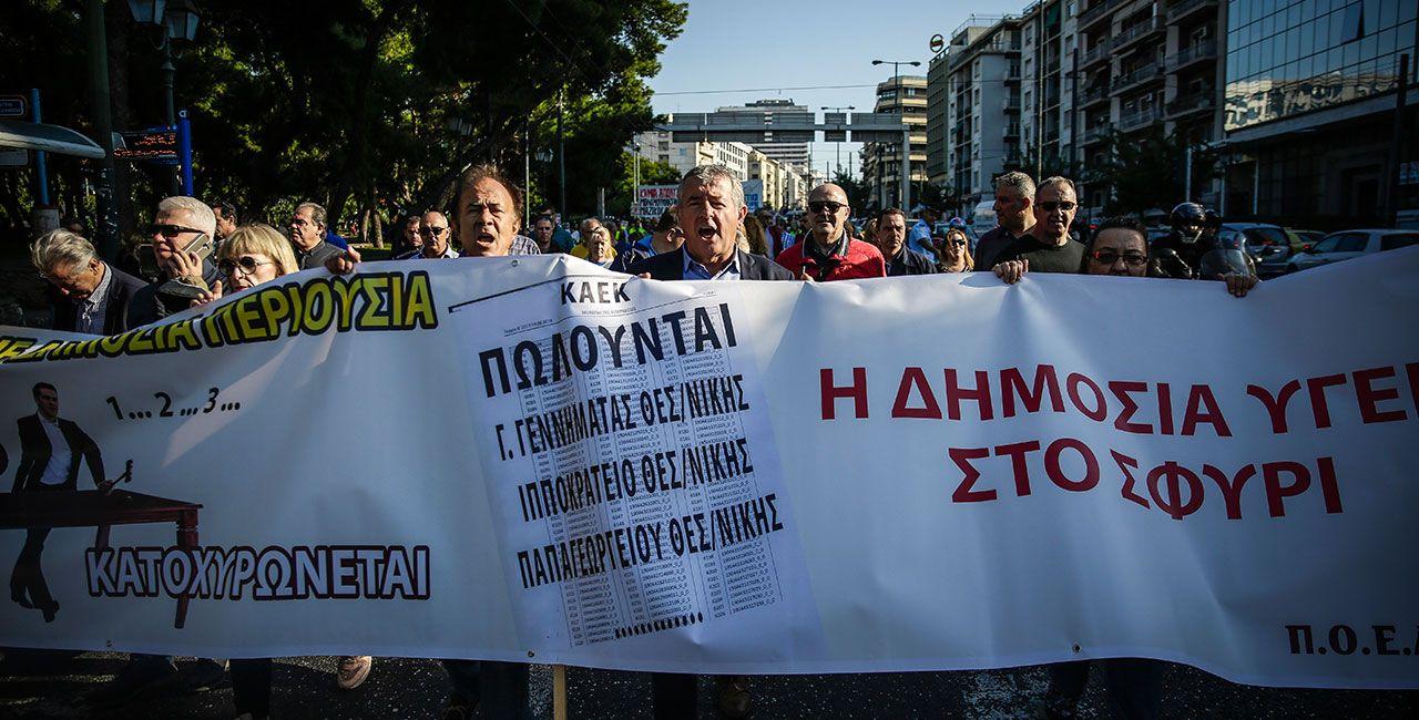 ΠΟΕΔΗΝ: Μεγάλη πορεία στο κέντρο της Αθήνας με αιτήματα για όλους τους υγειονομικούς