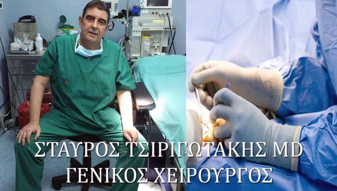 Σταύρος Τσιριγωτάκης  Χειρουργός Θυρεοειδή-Παραθυρεοειδών