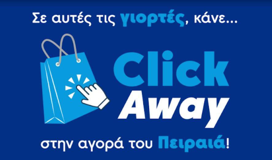 Χριστούγεννα στον Δήμο Πειραιά: «Σε αυτές τις γιορτές κάνε… click away στην αγορά του Πειραιά»