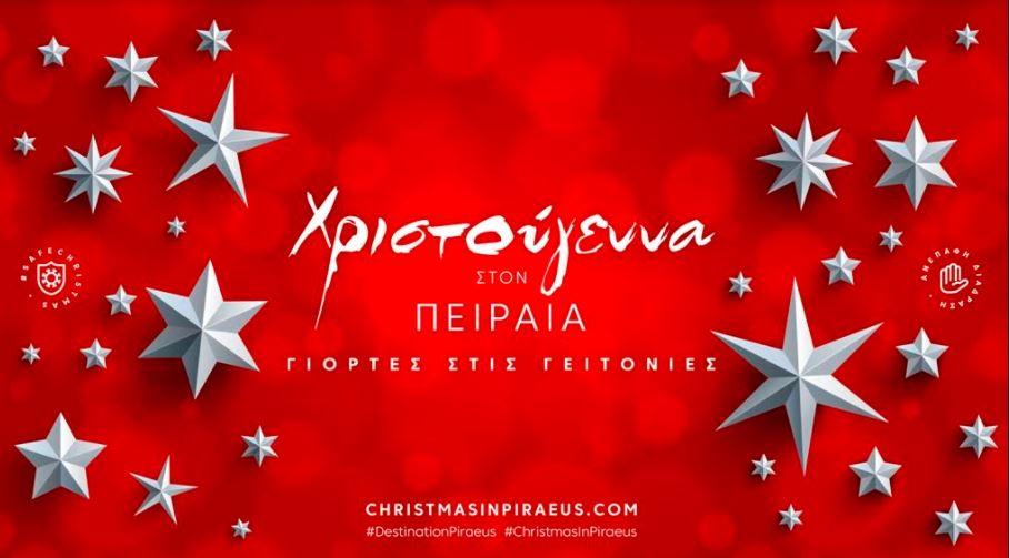 Δήμος Πειραιά: Αναλυτικό Πρόγραμμα εορταστικών δράσεων φωταγωγήσεων και θεαμάτων