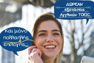 EASY EDUCATION: Κλείστε θέση για δωρεάν εξετάσεις αγγλικών σε όλη την Ελλάδα!