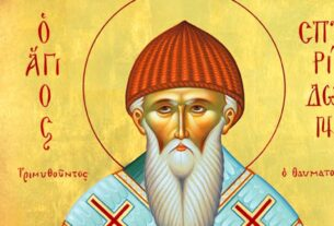 Γιορτή σήμερα 12/12: Γιορτάζει ο Άγιος Σπυρίδωνας, πολιούχος του Πειραιά-video