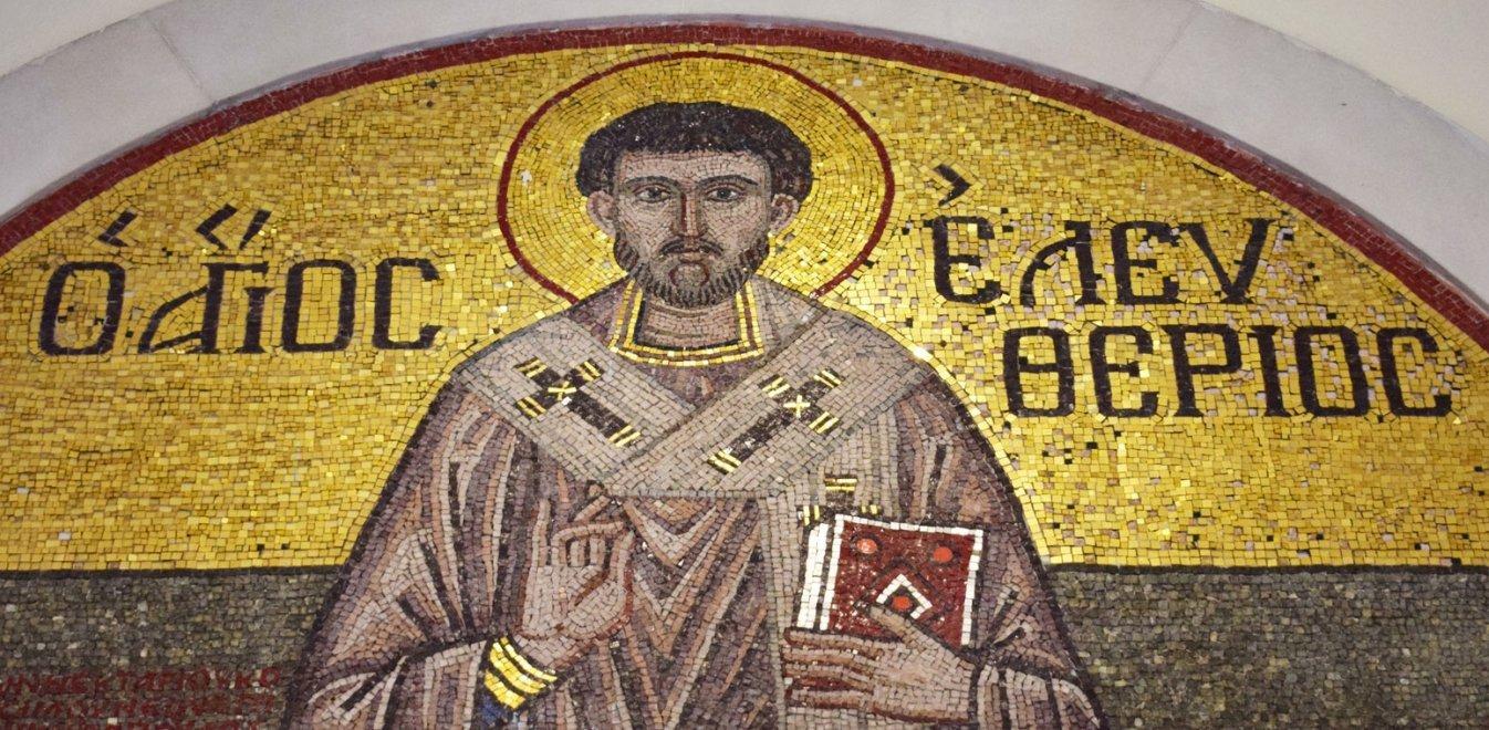 Γιορτή σήμερα 15/12: Σήμερα γιορτάζει ο Άγιος Ελευθέριος ο Ιερομάρτυρας-video