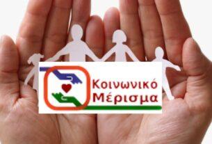 Κοινωνικό Μέρισμα 2020: Θα δοθεί τελικά ή όχι – Προϋποθέσεις και δικαιούχοι
