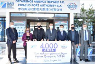 ΟΛΠ ΑΕ: Προσέφερε 4000 δώρα πρόσφερε για τα παιδιά των γειτονικών Δήμων