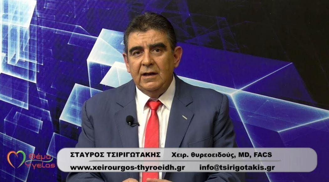 Ποιες είναι οι προϋποθέσεις για να πετύχει μια εγχείρηση θυρεοειδούς; Συνέντευξη του Σταύρου Τσιριγωτάκη-video