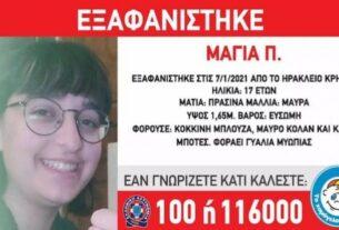 Κρήτη: Ανησυχία για την 17χρονη που εξαφανίστηκε – Έκκληση από τον πατέρα της