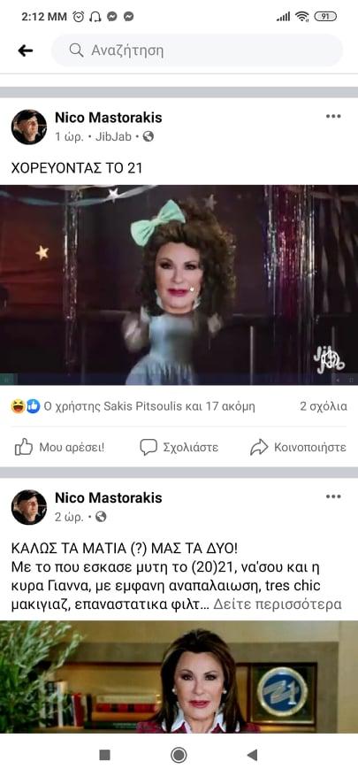 Νίκος Μαστοράκης κατά Αγγελοπούλου! Η ψευδοελιτίστικη αισθητική της Γιάννας κυμαίνεται μεταξύ Πιερ Καρντεν και Τουρκομπαρόκ