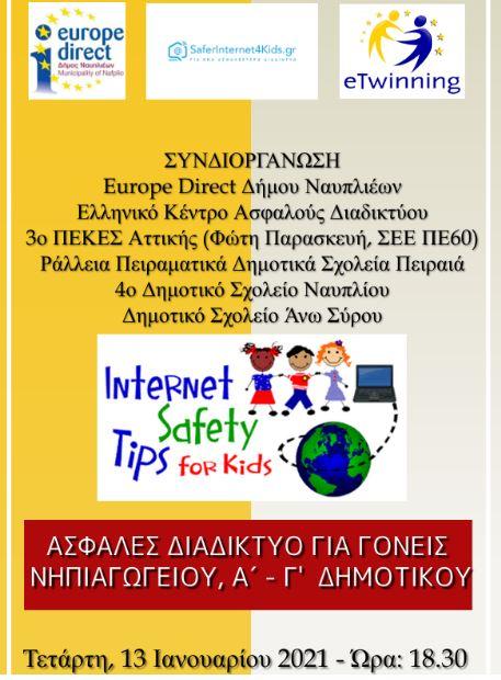 Ασφαλές Διαδίκτυο για Γονείς Νηπιαγωγείου και Α'-Γ' Δημοτικού