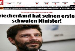 ΠΑΝΗΓΥΡΙΖΕΙ η Bild: «Η Ελλάδα έχει τον πρώτο υπουργό ομοφυλοφίλων...»