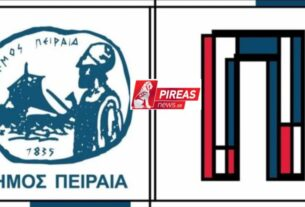 50 προσλήψεις στον δήμο Πειραιά - Ποιες είναι οι ειδικότητες