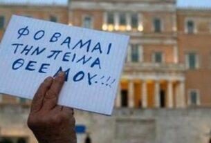 Έρευνα: Θλιβερή πρωτιά στην φτώχεια η Ελλάδα