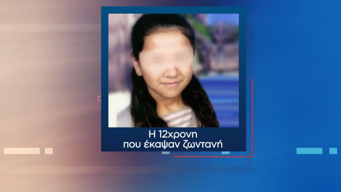 Φως στο τούνελ 22 Ιανουαρίου: Στο φως η άγρια δολοφονία μιας 12χρονης-video