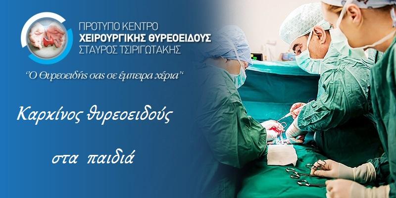 Σταύρος Τσιριγωτάκης, Χειρουργός: Καρκίνος θυρεοειδούς σε παιδιά και εφήβους