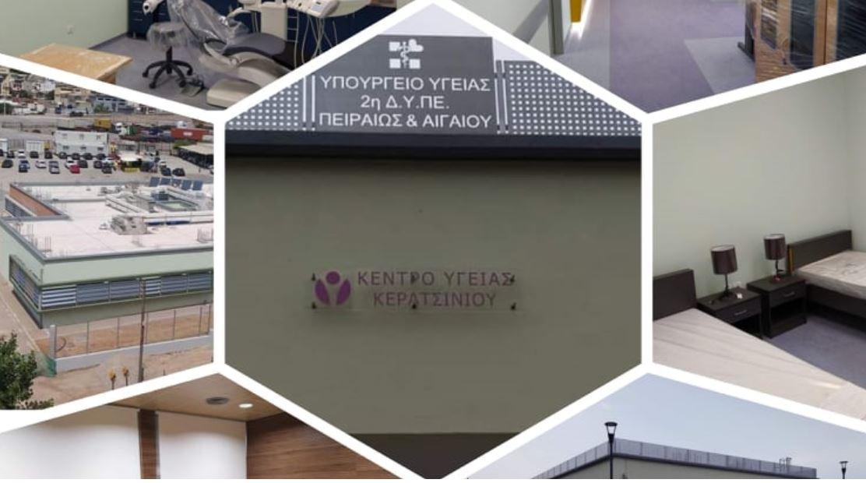 Νέο Κέντρο Υγείας στο Κερατσίνι