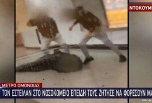 ΜΕΤΡΟ: Βίντεο ΝΤΟΚΟΥΜΕΝΤΟ από την απίστευτη επίθεση στον σταθμάρχη