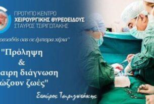 Καρκίνος του θυρεοειδούς: Τα πάντα για την διάγνωση, θεραπεία και τη χειρουργική επέμβαση του