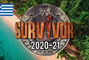 Survivor spoiler: Αυτός είναι ο εβδομαδιαίος μισθός που παίρνουν οι Διάσημοι