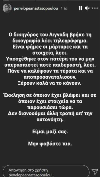 Τα πήρε στο κρανίο με τον Κούγια η Πηνελόπη Αναστασοπούλου: «Πάνε να καλύψουν τα τέρατα»