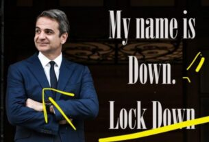 "Lockdown: Δεν έχουν τέλος τα...""νέα"" μέτρα στην Αττική – Αναμένονται ανακοινώσεις"
