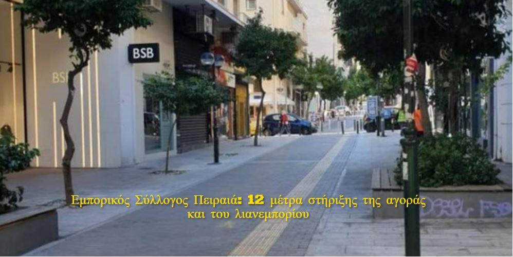 Εμπορικός Σύλλογος Πειραιά: 12 μέτρα στήριξης της αγοράς και του λιανεμπορίου