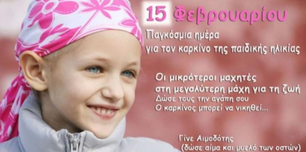 15 Φεβρουαρίου : Παγκόσμια Ημέρα Κατά του Παιδικού Καρκίνου