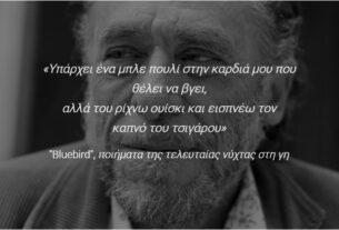 8 πράγματα που έμαθα διαβάζοντας τον Charles Bukowski