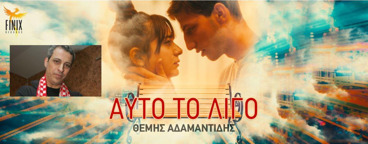 «Αυτό το λίγο»: Σαρώνει στο youtube το νέο videoclip του Θέμη Αδαμαντίδη-video