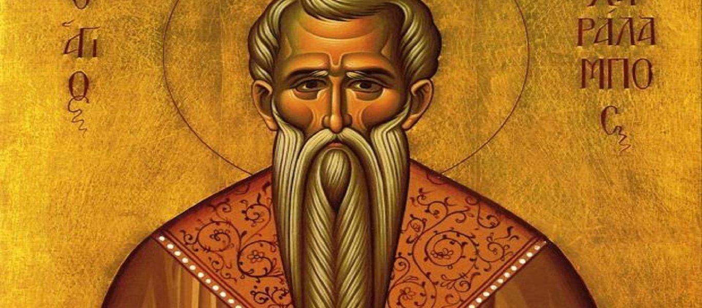 Γιορτή σήμερα 10 Φεβρουαρίου 2021: Ποιος ήταν ο Άγιος Χαράλαμπος που τιμάται σήμερα