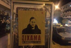 """Δημήτρης Λιγνάδης: Γέμισε η Αθήνα με Αφίσες που γράφουν """"Σίχαμα, θα πληρώσεις για όλα"""""""