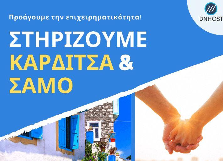 """Δράση στήριξης επαγγελματιών """"Ένα ψηφιακό σπίτι για Σάμο/Καρδίτσα"""""""