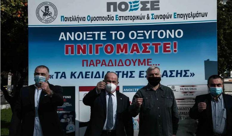 ΕΣΤΙΑΣΗ: Παραδίδουν τα κλειδιά τους στην κυβέρνηση οι επιχειρηματίες!