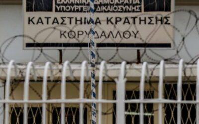 COVID-19: Συναγερμός και στις φυλακές Κορυδαλλού – Σε καραντίνα δύο πτέρυγες