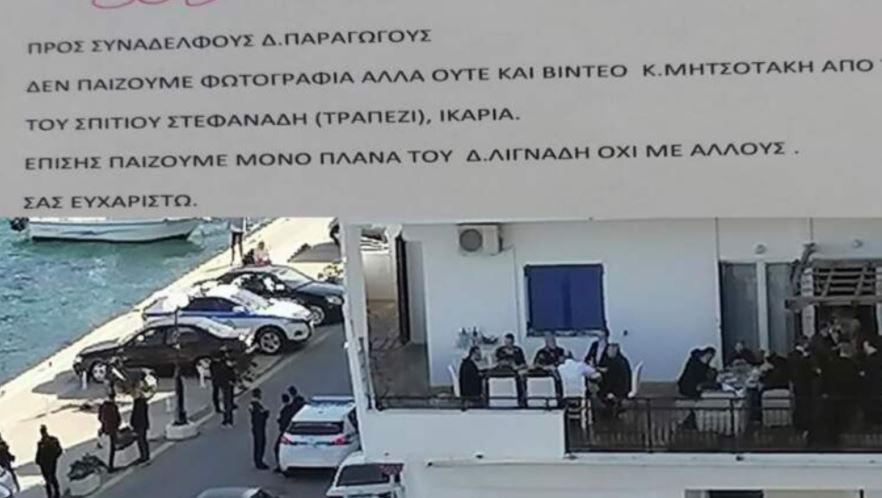 Αντιπολίτευση κατά Μητσοτάκη: «Αντί για συγγνώμη, είπε ψέματα για το κορωνογλέντι στην Ικαρία και όχι μόνο»