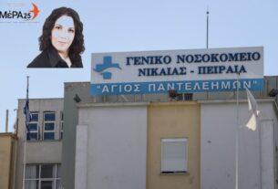ΜΕΡΑ25 για Κρατικό Νοσοκομείο Νίκαιας: Τραγικές ελλείψεις, προχειρότητα, σε κίνδυνο οι ασθενείς!