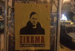 Πήγαν να βγάλουν θύμα τον Λιγνάδη, για μία αφίσα στα Χανιά!