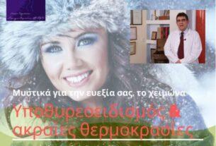 Σταύρος Τσιριγωτάκης, Χειρουργός Θυρεοειδούς: Υποθυρεοειδισμός Χασιμότο & χειμωνιάτικες χαμηλές θερμοκρασίες