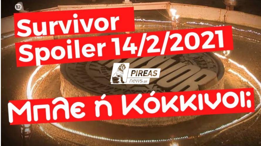 Survivor Spoiler 14/2: ΟΡΙΣΤΙΚΟ! Αυτή η ομάδα κερδίζει σήμερα το έπαθλο-video