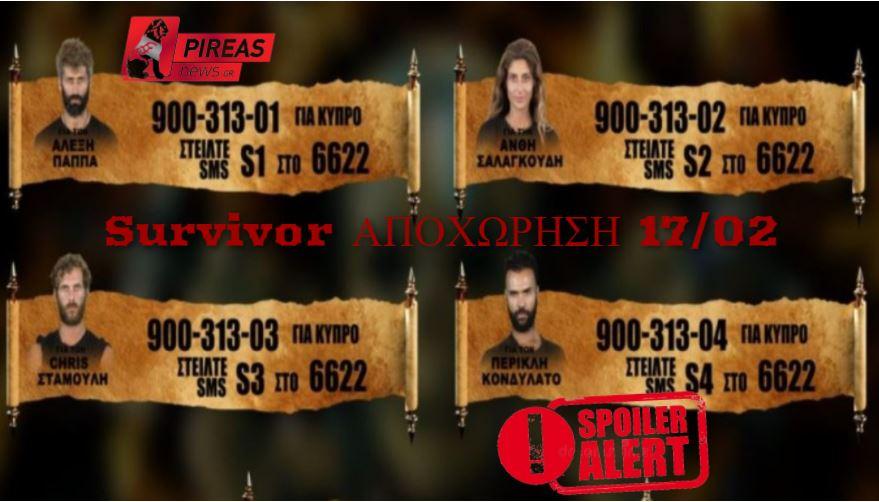 Survivor Spoiler 17/02: ΟΡΙΣΤΙΚΟ! Αυτός ο παίκτης αποχωρεί σήμερα από το ριάλιτι!