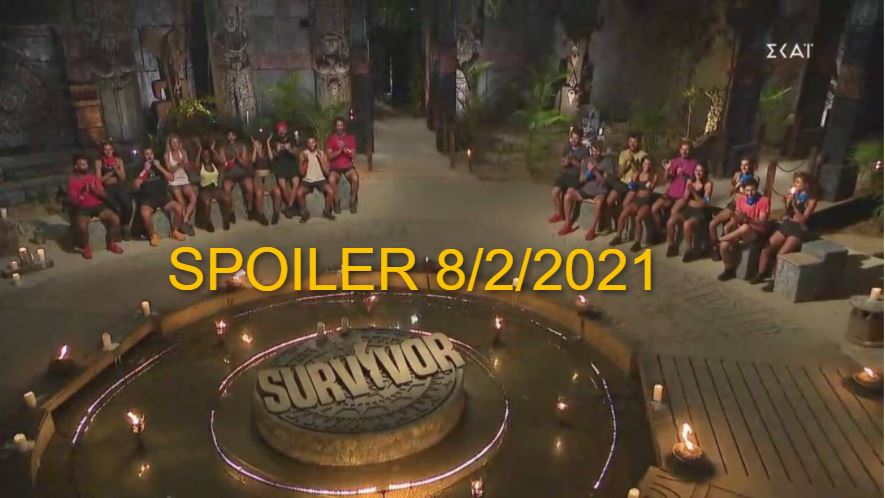 Survivor Spoiler 8/2: Αυτή η ομάδα κερδίζει σήμερα την ασυλία-video