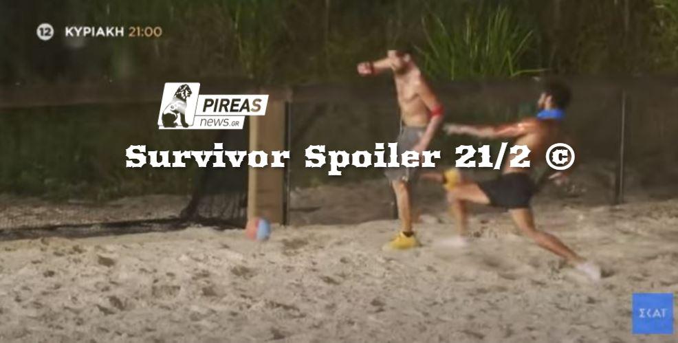 Survivor Spoiler Διαρροή 21/02: Αυτή η ομάδα κερδίζει σήμερα το έπαθλο-video