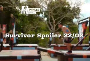Survivor Spoiler Διαρροή 22/02: Αυτή η ομάδα κερδίζει σήμερα την ασυλία-video