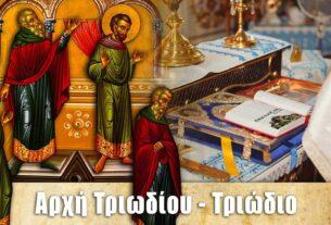 Τελώνου και Φαρισαίου: Ανοίξε το Τριώδιο – Έρχεται η Τσικνοπέμπτη