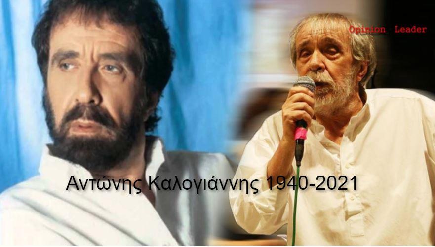 Θρήνος στο Ελληνικό Πεντάγραμμο: Πέθανε ο μεγάλος τραγουδιστής Αντώνης Καλογιάννης