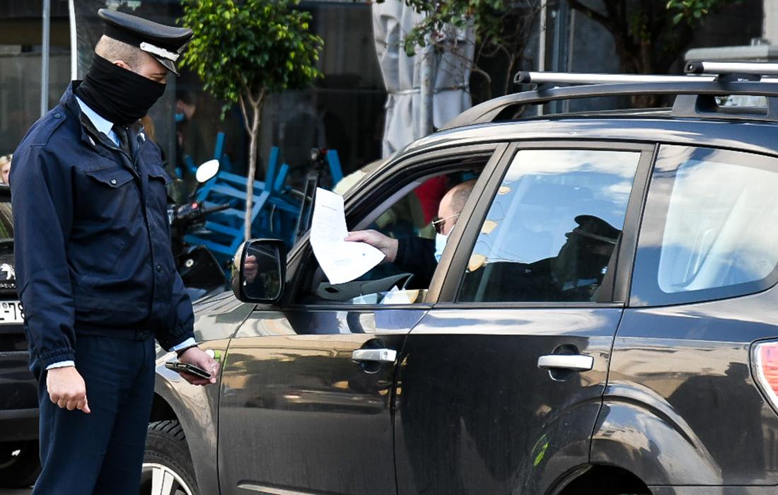 Απαγόρευση κυκλοφορίας: Επιβλήθηκαν 364 χιλ. ευρώ πρόστιμα για παραβιάσεις
