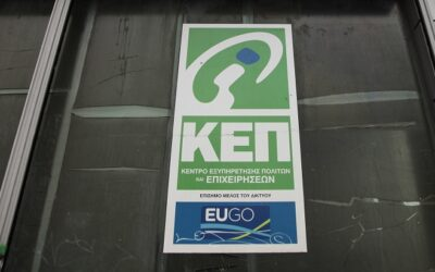 Μέσω και των ΚΕΠ η διεκπεραίωση 21 υπηρεσιών του e-ΕΦΚΑ και του ΟΑΕΔ