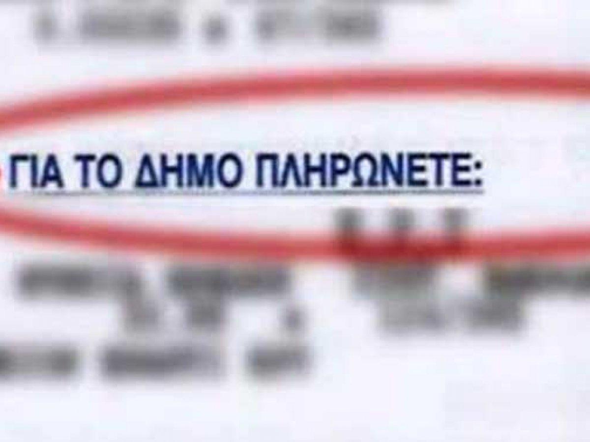 Δήμος Πειραιά: Απαλλαγές τελών για επιχειρήσεις που έχουν αναστείλει τη λειτουργία τους λόγω πανδημίας