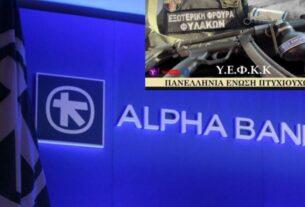 Η «ΠΑΝΕΛΛΗΝΙΑ ΕΝΩΣΗ ΠΤΥΧΙΟΥΧΩΝ ΥΕΦΚΚ» ευχαριστεί την ALPHA BANK