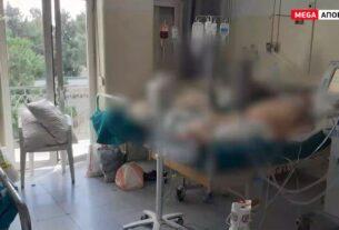 Κρατικό Νοσοκομείο Νίκαιας : Εφιαλτικές εικόνες με διασωληνωμένους εκτός ΜΕΘ